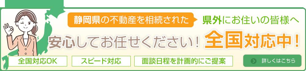 静岡の不動産を相続された県外にお住まいの皆様へ 安心してお任せください!全国対応OK、スピード対応、面談日程を計画的にご提案。詳しくはこちら