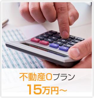 不動産0プラン 15万円〜