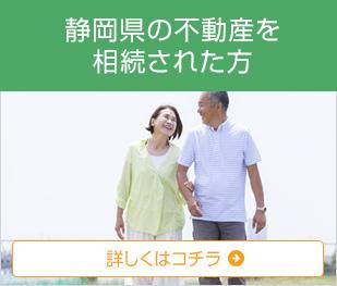 静岡県の不動産を相続された方